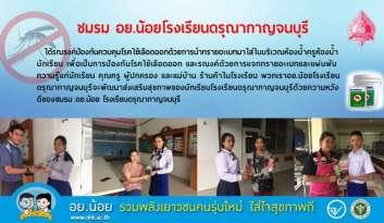 อย-น้อย-โรงเรียนดรุณากาญจนบุรี-ร่วมพลังคนรุ่นใหม่-ใส่ใจสุขภาพดี