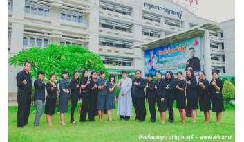 นิเทศความร่วมมือโรงเรียนสังฆมณฑลราชบุรี