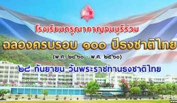 โรงเรียนดรุณากาญจนบุรีร่วมฉลองครบรอบ-๑๐๐-ปี-ธงชาติไทย