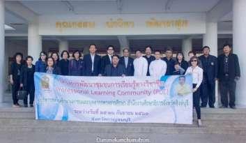 โรงเรียนดรุณากาญจนบุรีเปิดบ้านต้อนรับการมาเยี่ยมเยือน