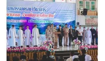 มหกรรมดรุณาวิชาการ-การศึกษาเอกชนร่วมพัฒนาการศึกษาไทย