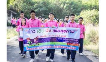 ก้าว-เดิน-วิ่ง-เพื่อสุขภาพโรงเรียนดรุณากาญจนบุรี