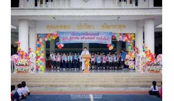 โรงเรียนจัดกิจกรรมวันเด็กภายในโรงเรียนดรุณากาญจนบุรี