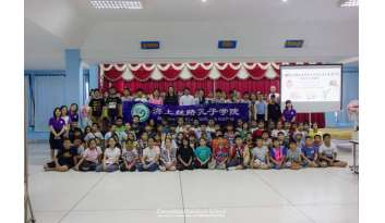 ค่ายกิจกรรมภาษาจีนนักเรียนโรงเรียนดรุณากาญจนบุรี
