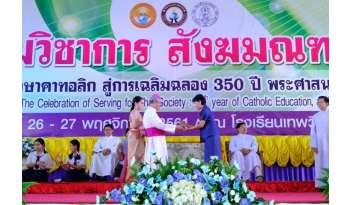 แสดงความยินดีครูดีสังฆมณฑลราชบุรี-ปีการศึกษา-2561
