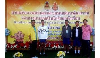 แสดงความยินดีกับนักเรียนรับรางวัลการแข่งขัน-ระดับชาติ