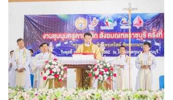 ชุมนุมครูคาทอลิกสังฆมณฑลราชบุรี-โรงเรียนดรุณากาญจนบุรี