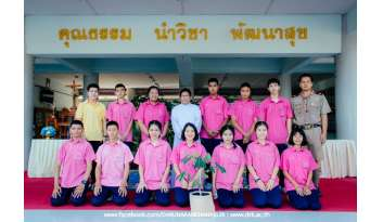 กิจกรรมวันสิ่งแวดล้อมโลก-โรงเรียนดรุณากาญจนบุรี