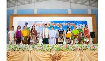 วันสุนทรภู่เชิดชูภาษาไทย-โรงเรียนดรุณากาญจนบุรี