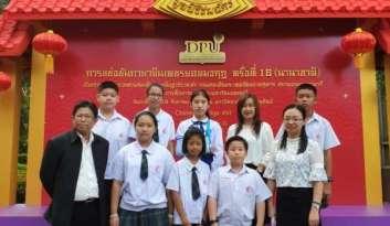 ดรุณากาญจนบุรีเข้าร่วมการแข่งขันภาษาจีนเพชรยอดมงกุฎ-ครั้งที่-16