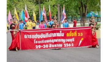 กิจกรรมกีฬาสีภายใน-ครั้งที่-23-โรงเรียนดรุณากาญจนบุรี