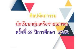 ศิลปหัตถกรรมนักเรียนกลุ่มเครือข่ายเอกชน-ครั้งที่-69-ปีการศึกษา2562