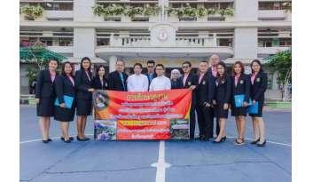 มหาวิทยาลัยราชภัฏพระนครศึกษาดูงานโรงเรียนดรุณากาญจนบุรี