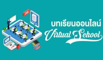 ความก้าวหน้าในการเรียน-virtual-school-online