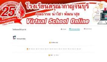 การเรียน-virtual-school-online-โรงเรียนออนไลน์-ยุค-5g