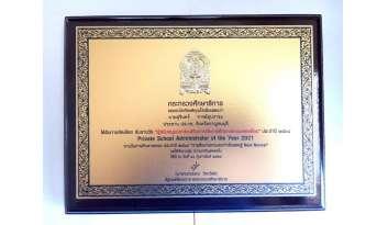 รางวัลจากกระทรวงศึกษาธิการวันการศึกษาเอกชน-ประจำปี-๒๕๖๔