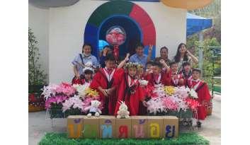 ขอแสดงความยินดีกับบัณฑิตน้อยปีการศึกษา-2563ดรุณากาญจนบุรี